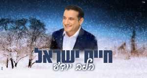 Halev Yodea