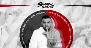Half For Me (Sharon Yosefov  Remix)