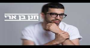 Hanan Ben Ari