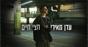 Hatzi Haim