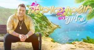 Hoshevet B'ibiza