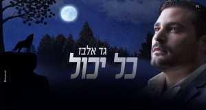 Kol Yachol Music Video