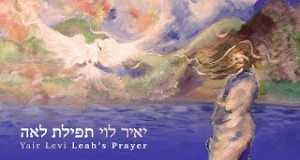 Leah's Prayer