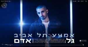 Song: Mid Tel Aviv