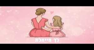 Mother's Girl