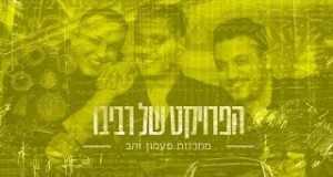 Paamon Hazahav Medley