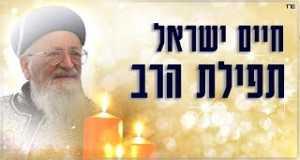 Rabbi's Prayer