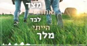 Sadot Shel Tiruzim