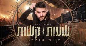 Shaot Kashot
