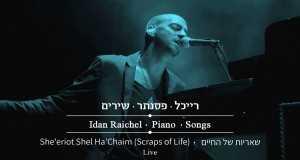 She'eriot Shel Ha'chaim