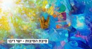 Sibat Hasibot