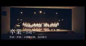 Graduation-Chorus