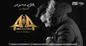 Al Dam3A Sr