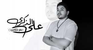 Ala El Thkraa