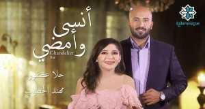 Ansa Wa Amdi/chandelier (Arabic Cover)
