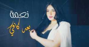 Ba3Ad Kafi