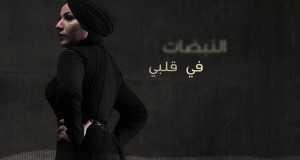 Dayaana El Hob
