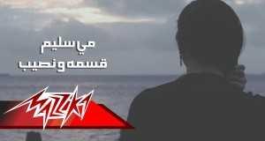 Esma We Naseeb