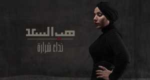 Hab El Saad