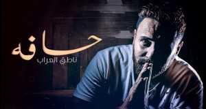 Hasafa