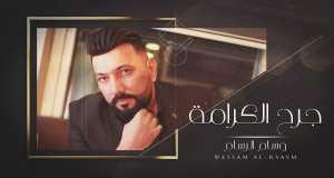 Jarh Al Karama