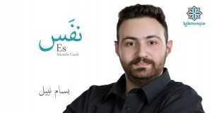 Nafas/es (Arabic Cover)