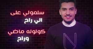 Reja3T Al Asli