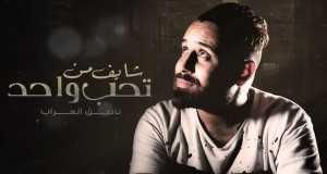 Shaef Mn Tehb Ahad