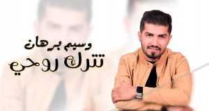 Tetrk Rohi Music Video