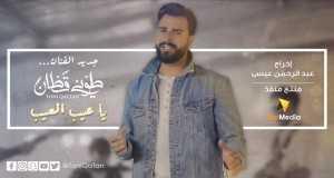 Ya Aib Alaib
