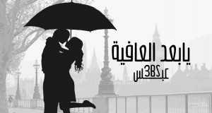 Ya Ba3D Al Afiya