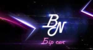 Bіr Sen