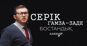 Bostandyқ