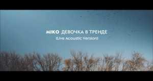Devochka V Trende [Acoustic Version]