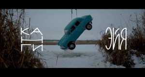 Eiya Music Video
