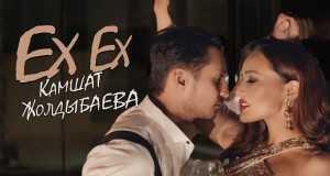 Ex Ex