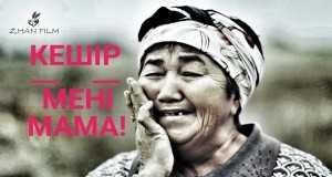 Keshіr Menі Mama