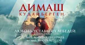 Liubov Ustavshikh Lebedei