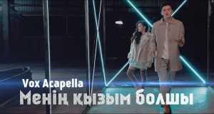 Menің Қyzym Bolshy