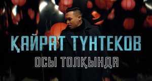 Osy Tolқynda