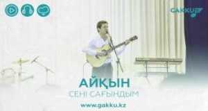 Senі Saғayndaym