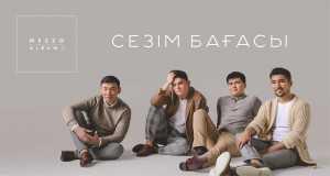 Sezіm Baғasy