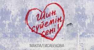 Shyn Sүiemіn Senі