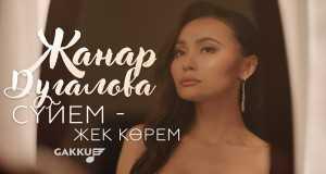 Sүiem - Zhek Kөrem