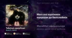 Tabylam Қasyңnan