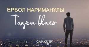 Taңғy Blues
