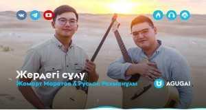 Zherdegі Sұlu