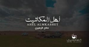 Ahel Almekshat