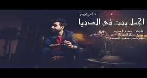 Ajmal Bent Fe Al Donia
