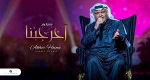 Akher Hobena